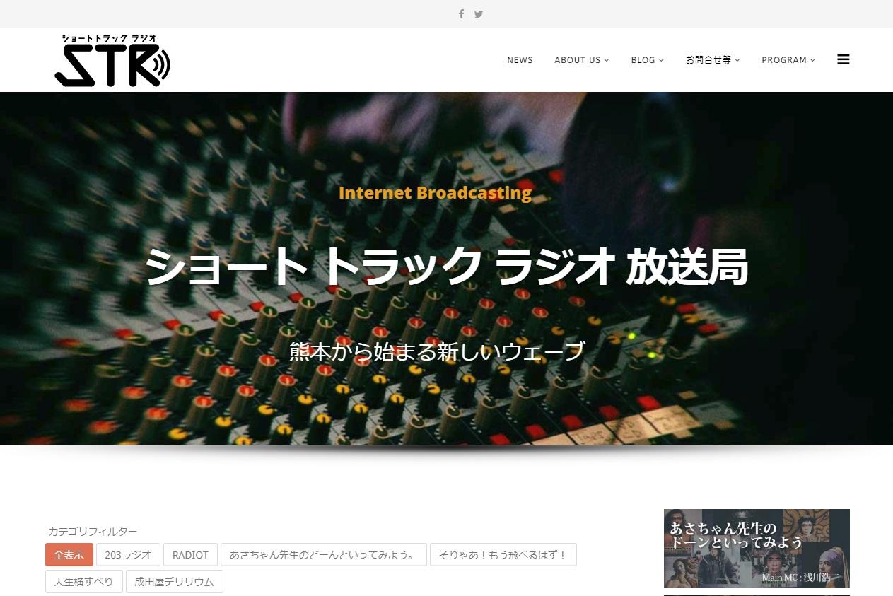 熊本のラジオ局ショートトラックラジオ